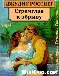 Книга Стремглав к обрыву (аудиокнига)