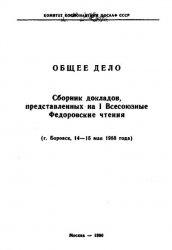 Книга Общее дело: Сборник докладов, представленных на I Всесоюзные Федоровские чтения (г. Боровск, 14-15 мая 1988)