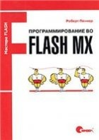 Книга Программирование во Flash MX