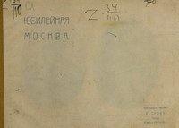 Книга Юбилейная Москва