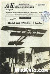 Журнал Авиация-космонавтика Выпуск 9 1995