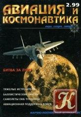 Журнал Книга Авиация и космонавтика №2 Выпуск 44 1999