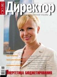 Журнал Директор информационной службы №8 2013