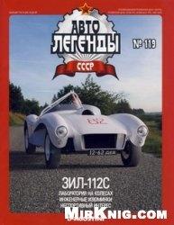 Журнал Автолегенды СССР №119