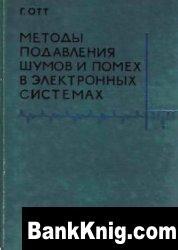 Книга Методы подавления шумов и помех в электронных системах djvu 3,1Мб