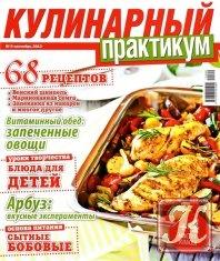 Кулинарный практикум № 9 2012
