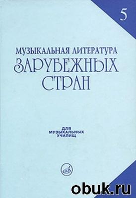 Книга Музыкальная литература зарубежных стран. Выпуск 5