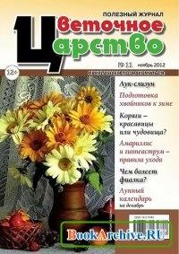 Цветочное царство №11 (ноябрь 2012).