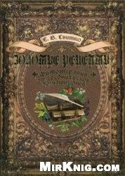 Книга Золотые рецепты: фитотерапия от средних веков до наших дней