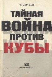 Книга Тайная война против Кубы