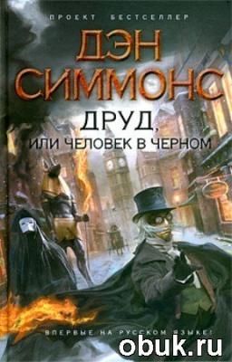 Книга Дэн Симмонс - Друд, или Человек в черном