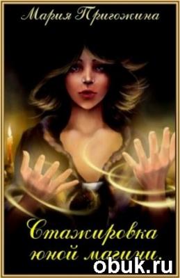 Книга Мария Пригожина. Стажировка юной магини