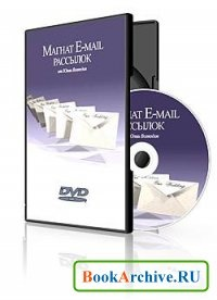 Книга Магнат е-mail рассылок.