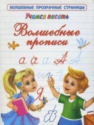 Книга Учимся писать. Волшебные прописи
