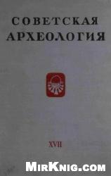 Книга Советская археология. – Вып. XVII-XVIII