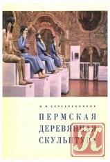 Книга Пермская деревянная скульптура