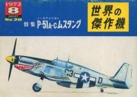 Famous Airplanes Of The World old series 28 (8/1972): North American P-51A-C Mustang.