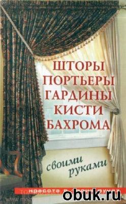 Книга Шторы, портьеры, гардины, кисти, бахрома — своими руками