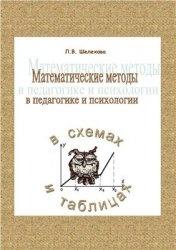 Книга Математические методы в педагогике и психологии: в схемах и таблица