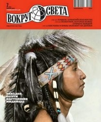 Журнал Вокруг света №7 2012