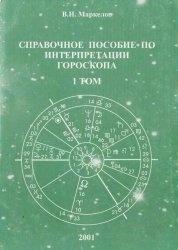 Справочное пособие по интерпретации гороскопа. В двух томах