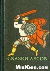 Книга Сказки лесов: Марийские народные сказки