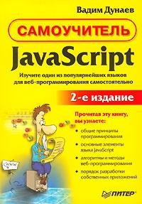 Книга Вадим Дунаев - Самоучитель. JavaScript