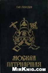 Книга Москва патриаршая