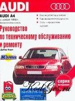Книга AUDI A4 95-00г.в. Ремонт и техническое обслуживание
