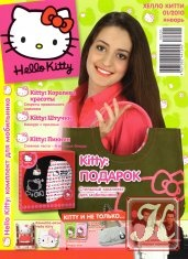 Журнал Hello Kitty №1 2010