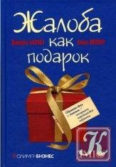 Книга Жалоба как подарок. Обратная связь с клиентом
