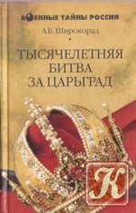 Книга Тысячелетняя битва за Царьград