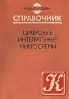 Книга Цифровые интегральные микросхемы. Справочник
