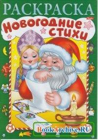Книга Новогодние стихи. Выпуск 3.
