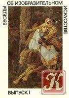 Книга Беседы об изобразительном искусстве (Комплект открыток)