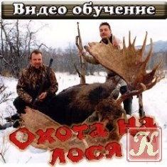 Книга Охота на лося в Сибири