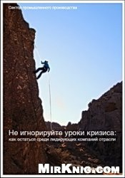 Книга Уроки кризиса: как остаться в лидерах