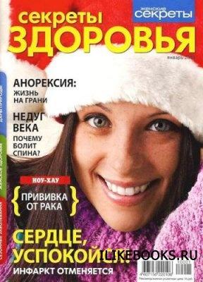 Журнал Секреты здоровья январь 2010