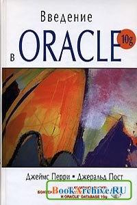 Книга Введение в Oracle 10g+ файлы CD.