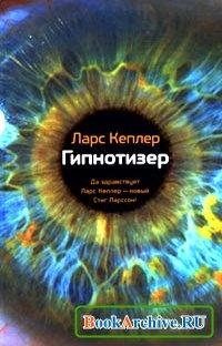 Книга Гипнотизер.