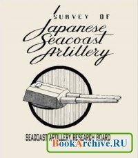 Книга Survey of Japanese Seacoast Artillery.