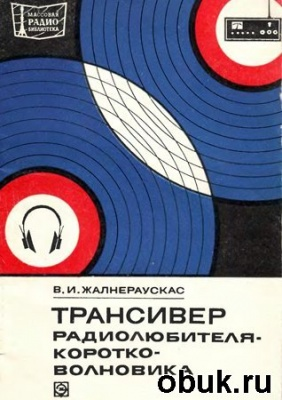 Книга Трансивер радиолюбителя-коротковолновика