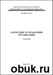 Книга Маркетинг в управлении организацией. Монография