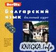 Книга Болгарский язык. Базовый курс Berlitz с 3 CD