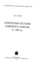 Книга Этническая история Северного Кавказа X - XIII вв.
