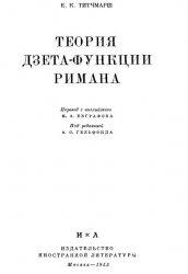 Книга Теория дзета-функции Римана