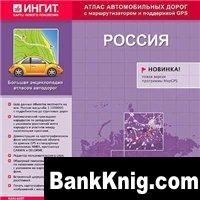 Аудиокнига Электронный атлас автомобильных дорог России