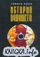 Книга История будущего