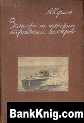 Книга Записки по истории торпедных катеров