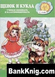 Книга Щенок и кукла. Учимся общаться и классифицировать.
